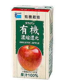 有機アップル125ml.jpg