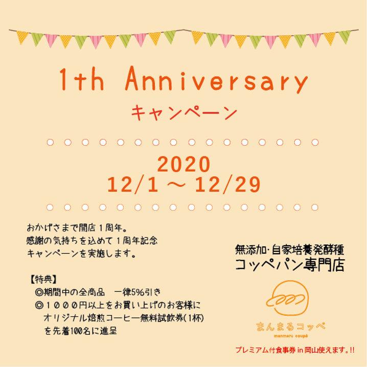 開店1周年記念キャンペーン広告.jpg