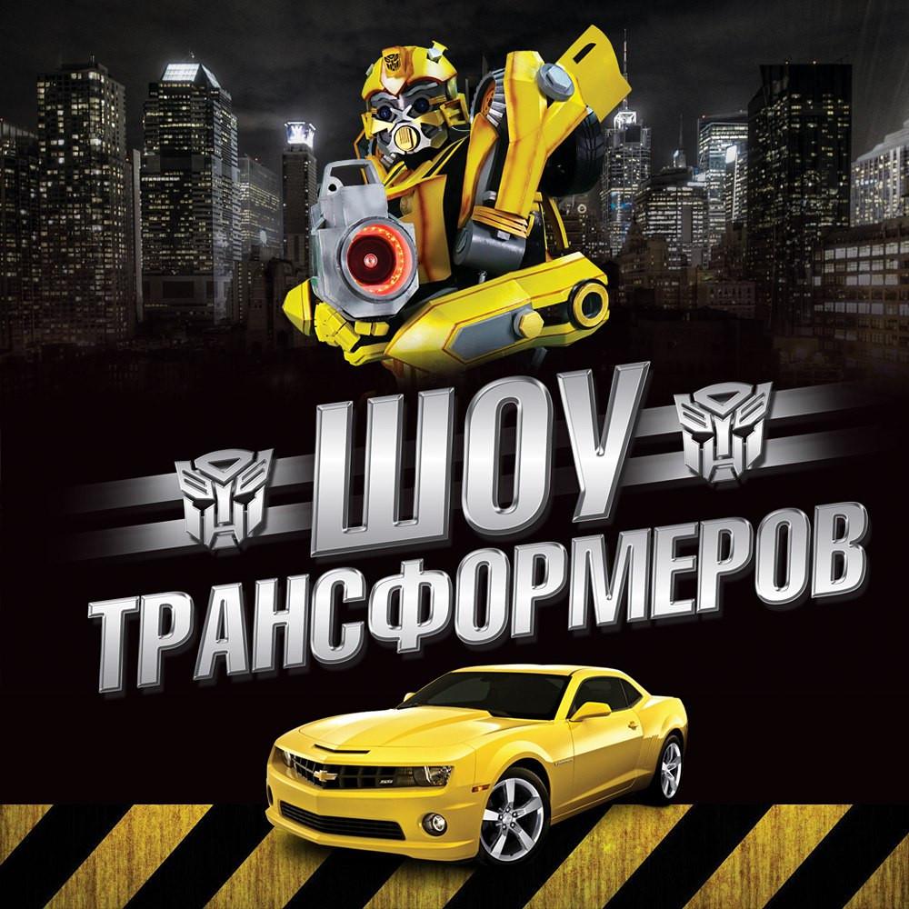 Шоу трансформеров автобот Бамблби Шевроле Камаро