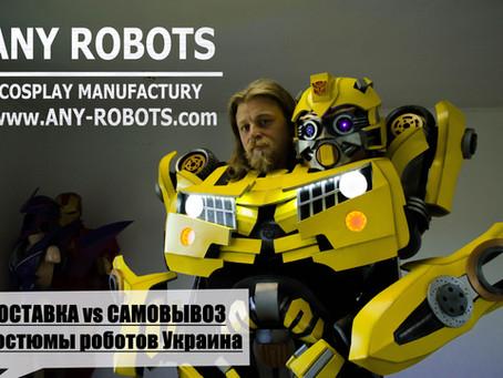 САМОВЫВОЗ vs ПОЧТА.  Доставка костюмов трансформеров для аниматоров из Украины