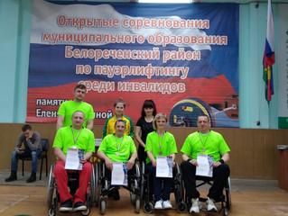 Открытые соревнования МО Белореченский район по пауэрлифтингу среди людей с ограниченными возможност