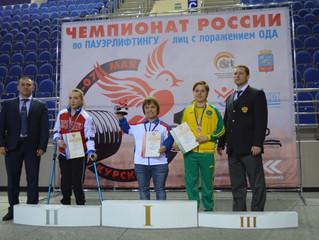 Чемпионат России по пауэрлифтингу лиц с ПОДА