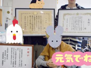 2019 いつくし敬老会!