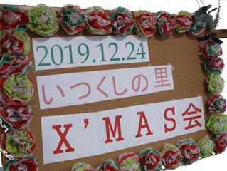2019 クリスマス会!