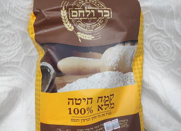 קמח חיטה מלא 100% 1 קילו
