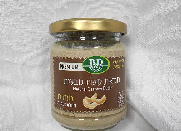 חמאת קשיו טבעית 200 גרם