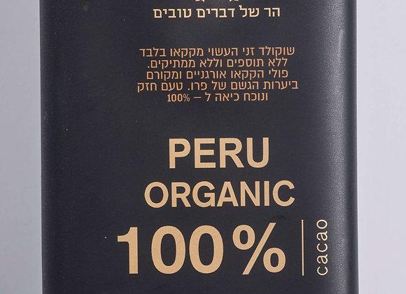 שוקולד מריר אורגני 100%