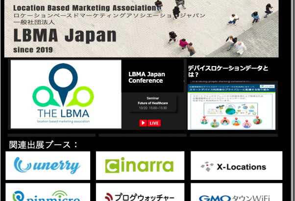 LBMA Japan Conference 2020 Online @CEATEC 2020 Online
