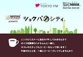 ショクバのシティ レディースシェービングサロンフレハ レディースシェービングサロン レディースシェービング ラジオ ラジオ出演 東京FM