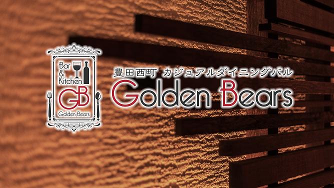 豊田市駅カジュアルダイニングスポーツバー Golden Bears ゴールデン ベアーズ