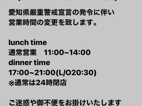 ☆ 営業時間の変更のお知らせ ☆