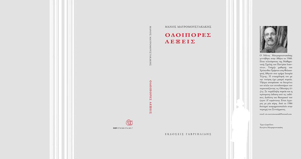 graphic-design-book-cover-mavromoustakak