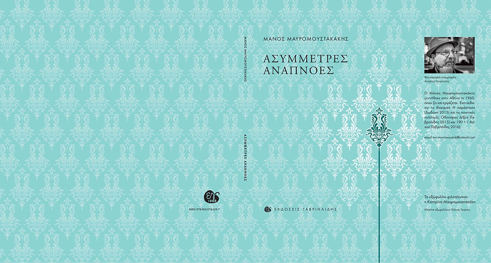 graphic-design-book-cover-mavromoustakak