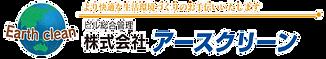 株式会社アースクリーンロゴ