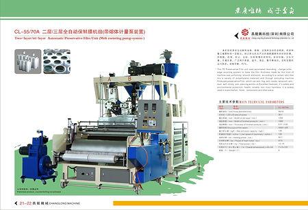 Производство стрейч пленки до 60 тонн/месяц