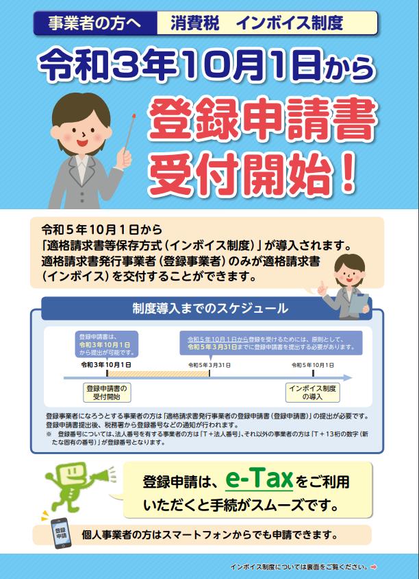 令和3年10月1日から、消費税インボイス制度の登録申請受付が始まります。