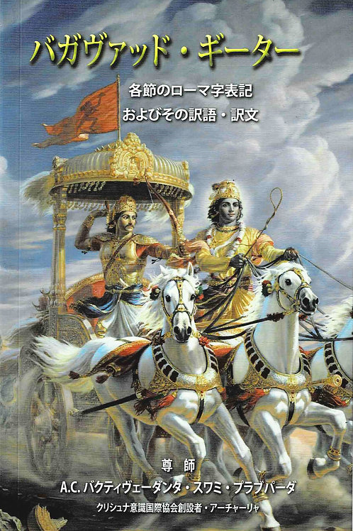 バガヴァッド・ギーター (Sloka book)