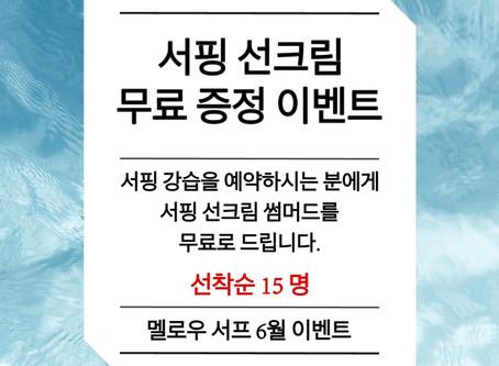 부산 송정서핑 멜로우 서프 6월 이벤트!