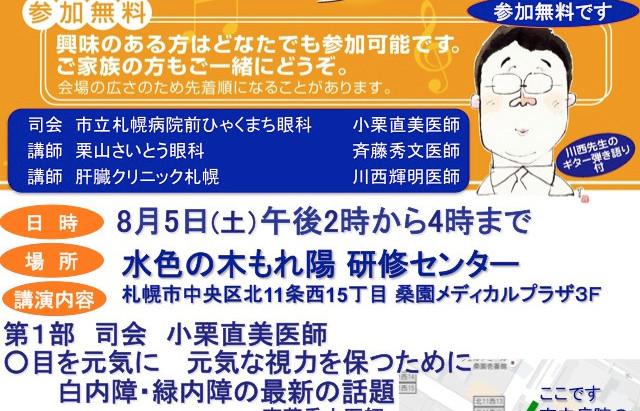 医療講演8月5日中央区開催のお知らせ