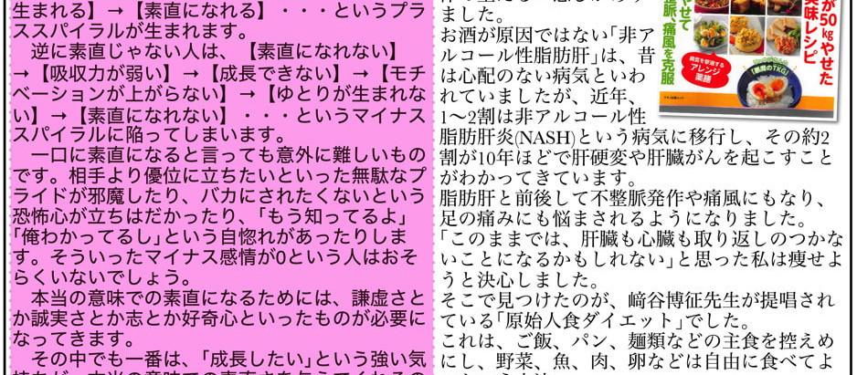 クリニックニュース9月号