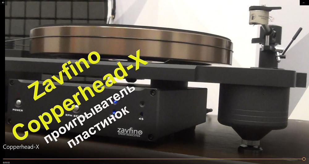 Видео о проигрывателе виниловых пластинок Zavfino Copperhead-X