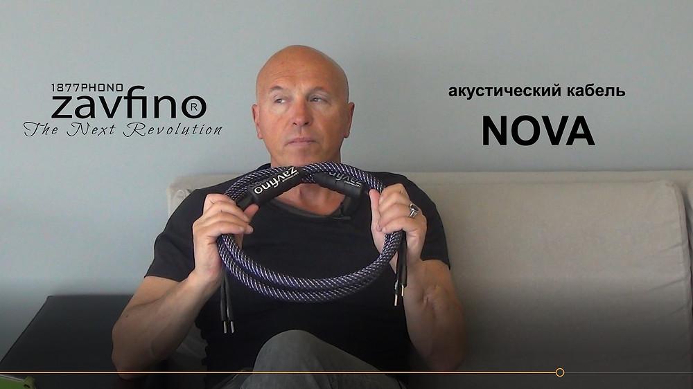 ролик о акустическом кабеле Zavfino Nova