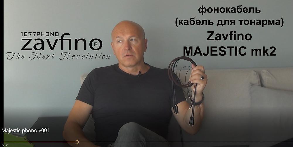 кабель для тонарма Zavfino Majestic mk2. Проводники из монокристаллической меди, криогенная обработка.