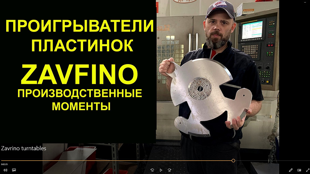 Как производят проигрыватели виниловых пластинок Zavfino. Фрезеровка из блоков алюминия.