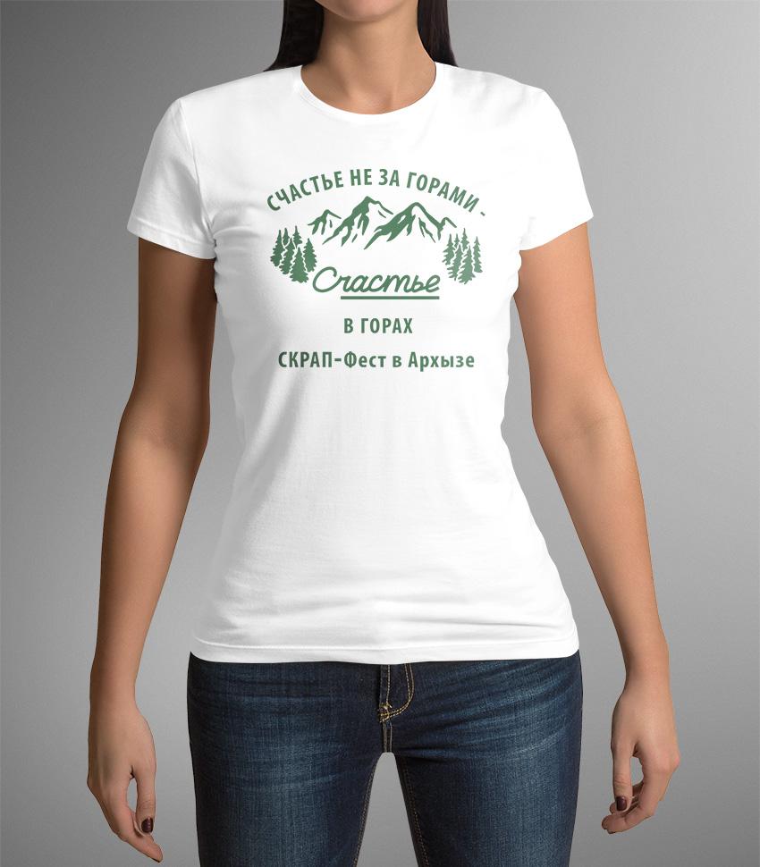 футболка белая_Архыз