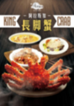 King Crab_layout_03b-01.jpg