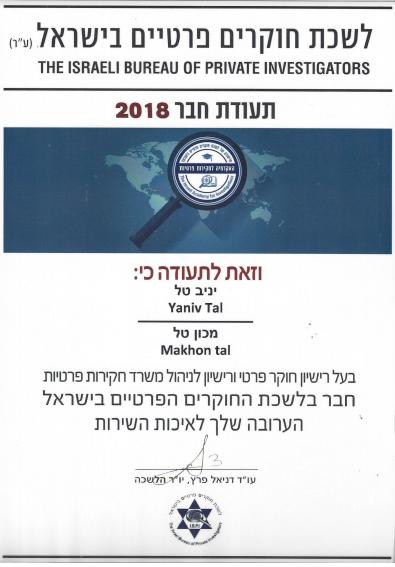 לשכת חוקרים פרטיים בישראל יניב טל.png