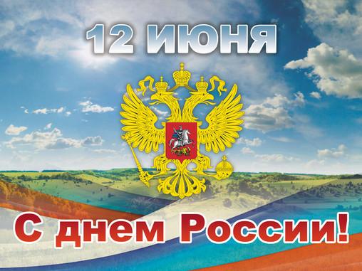 Поздравляем вас с праздником - Днем России