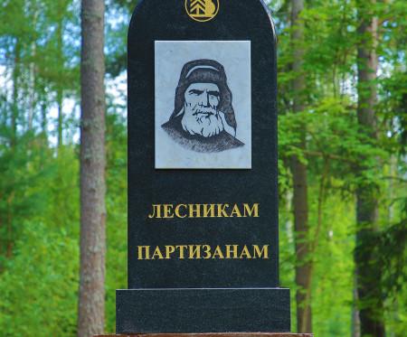 На Брянщине в год 75-летия Победы открылся первый в стране памятник лесникам-партизанам