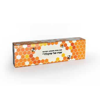 קופסת פרלינים נשלפת מעוטרת בחלת דבש כתומה
