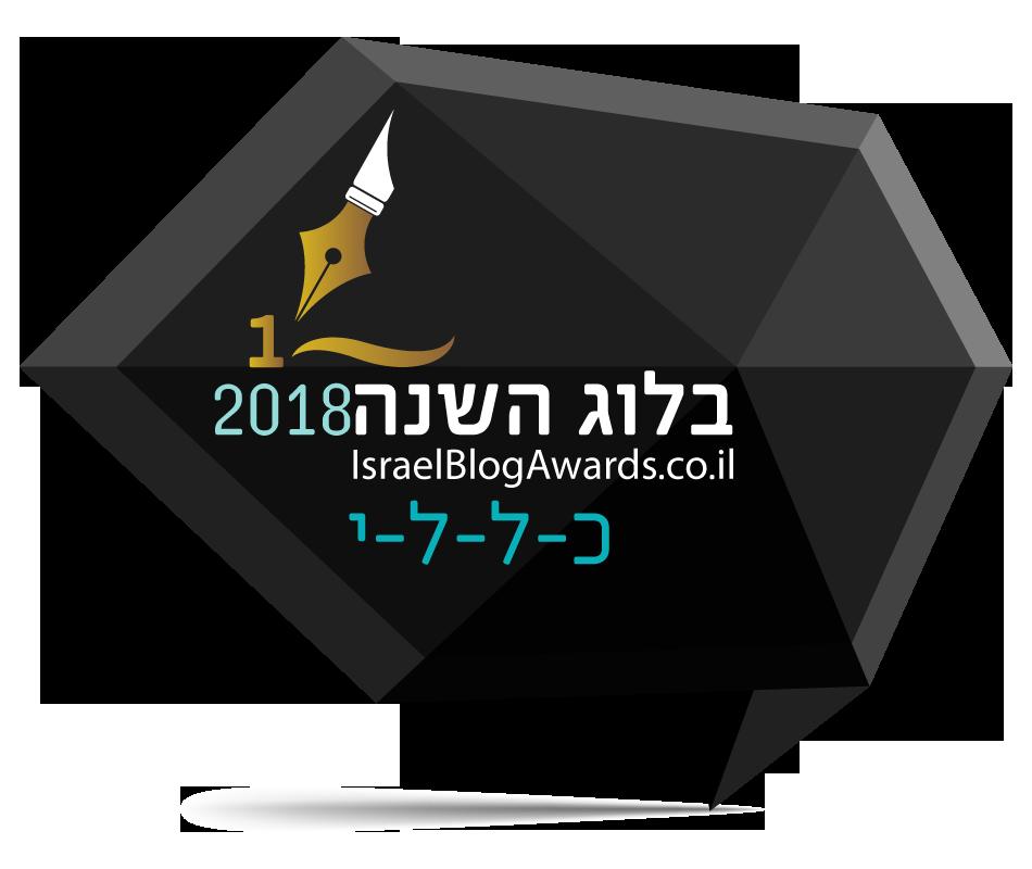 טה-דה! זוכה בלוג השנה 2018 במקום הראשון