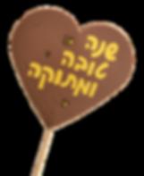 2019-08-06 Heart Shana Tova.png