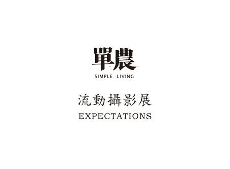 單農 SIMPLE LIVING 流動攝影展 2019.02.15
