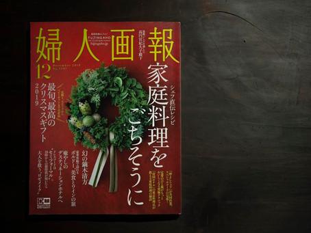 婦人画報 2019.12月号 2019.11.01