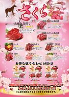 桜フェアー.png
