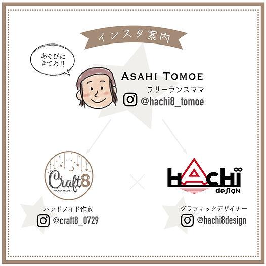 朝日友江のインスタ案内所図web白.jpg