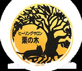 栗の木.png