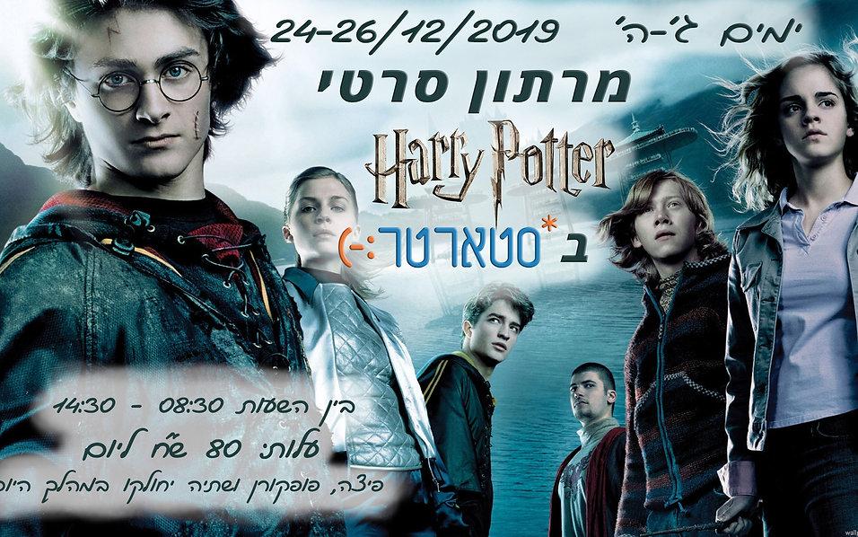 Harry_Potter-movie marathon1.jpg