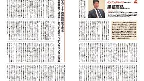 「ビジネスチャンス」にインデングループが掲載されました。
