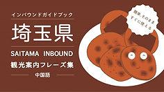 埼玉県インバウンドガイドブック.pdf_page_1.jpg