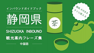 静岡県インバウンドガイドブック.pdf_page_1.jpg