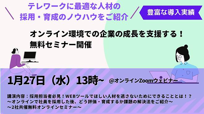 セミナー用バナー-(1)_optimized.png