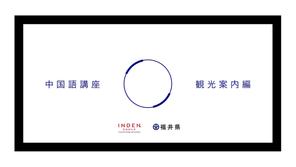 スマイルコールオンライン語学教室が、公益社団法人 福井県観光連盟のオンライン研修に採用されました。