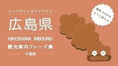 広島県インバウンドガイドブック.pdf_page_1.jpg