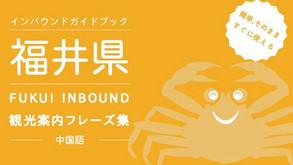 インバウンド向けebook福井県観光案内フレーズ集<中国語編>を作成しました。