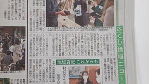 スマイルコールが福井新聞に掲載されました